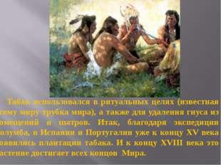 Табак использовался в ритуальных целях (известная всему миру трубка мира), а