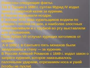 Известны следующие факты. Так в Турции в 1680 г. султан Мурад IV издал закон