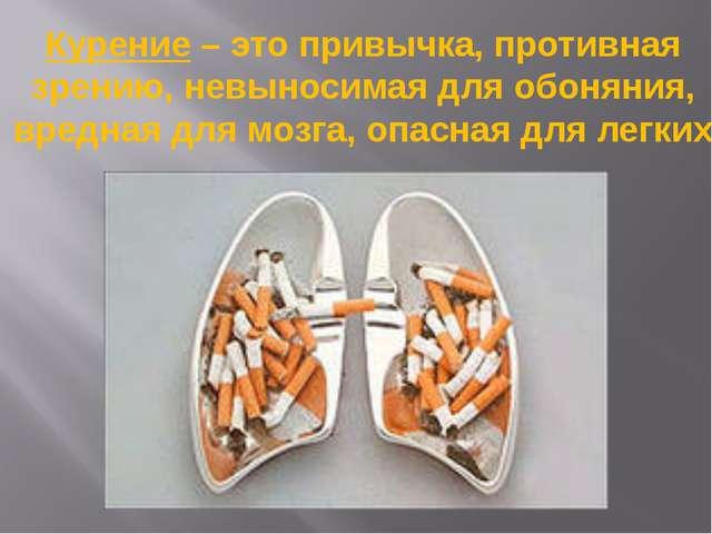 Курение – это привычка, противная зрению, невыносимая для обоняния, вредная д...