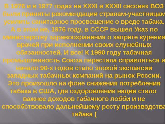 В 1976 и в 1977 годах на XXXI и XXXII сессиях ВОЗ были приняты рекомендации с...