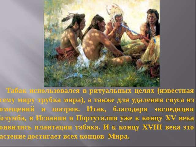 Табак использовался в ритуальных целях (известная всему миру трубка мира), а...