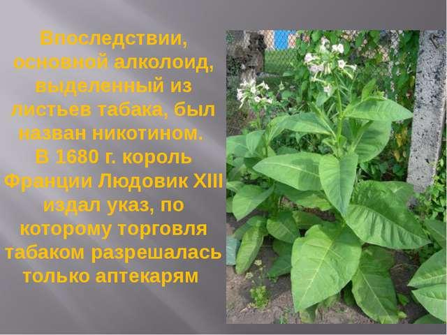 Впоследствии, основной алколоид, выделенный из листьев табака, был назван ник...
