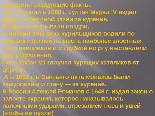 Известны следующие факты. Так в Турции в 1680 г. султан Мурад IV издал закон...