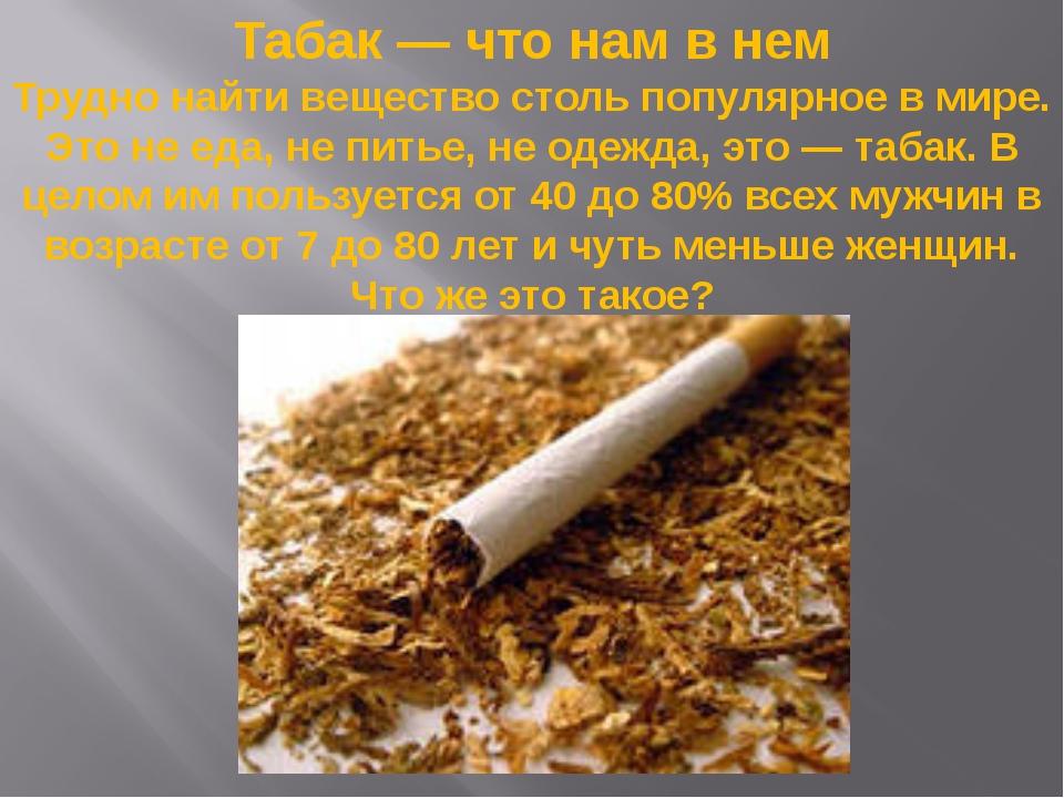 Табак — что нам в нем Трудно найти вещество столь популярное в мире. Это не е...