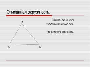 Описанная окружность. Описать около этого треугольника окружность. Что для эт