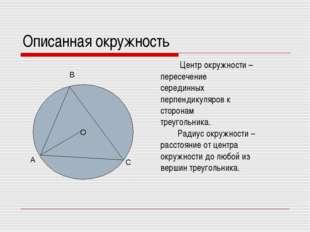 Описанная окружность Центр окружности – пересечение серединных перпендикуляро