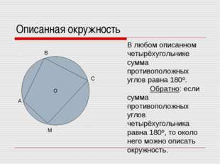 Описанная окружность О А В С М В любом описанном четырёхугольнике сумма проти