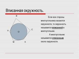 Вписанная окружность. Если все стороны многоугольника касаются окружности, то
