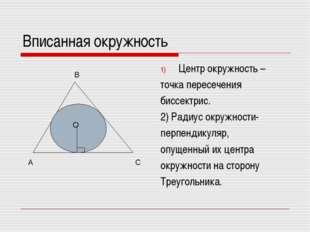 Вписанная окружность Центр окружность – точка пересечения биссектрис. 2) Ради