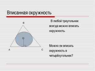 Вписанная окружность В любой треугольник всегда можно вписать окружность. Мож