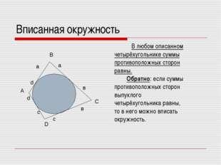 Вписанная окружность В любом описанном четырёхугольнике суммы противоположных