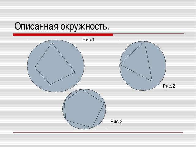 Описанная окружность. Рис.1 Рис.2 Рис.3