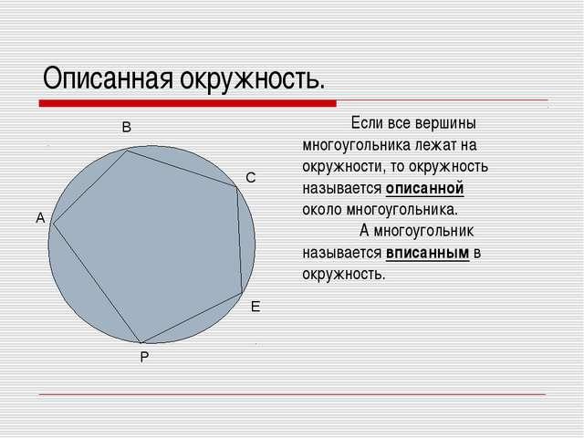 Описанная окружность. Если все вершины многоугольника лежат на окружности, то...