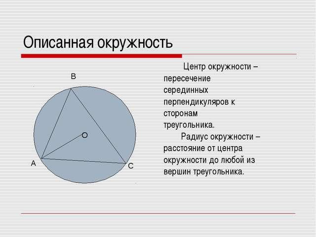 Описанная окружность Центр окружности – пересечение серединных перпендикуляро...