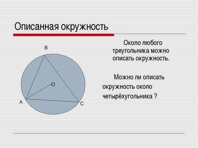 Описанная окружность Около любого треугольника можно описать окружность. Можн...