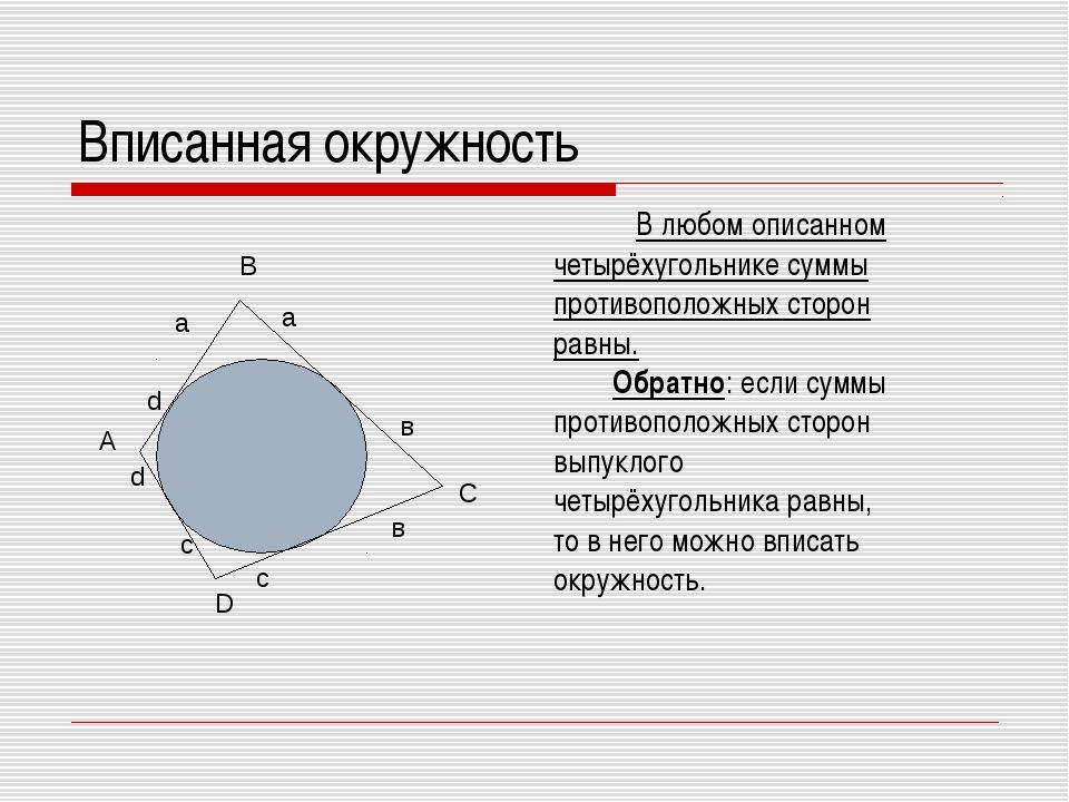 Вписанная окружность В любом описанном четырёхугольнике суммы противоположных...