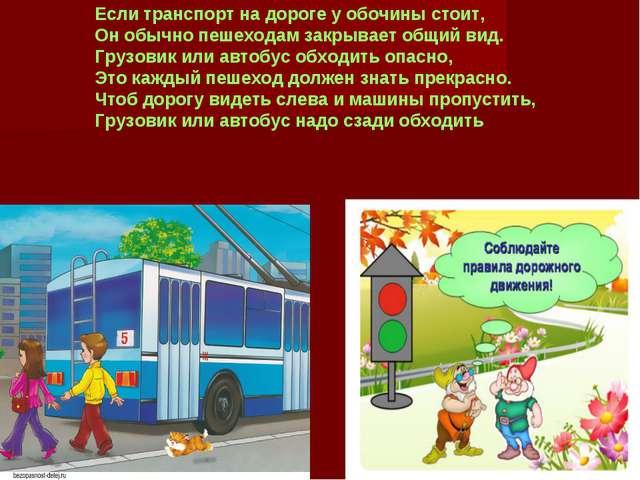Если транспорт на дороге у обочины стоит, Он обычно пешеходам закрывает общий...