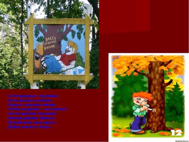 Стоят деревья – великаны Их не жалеют хулиганы И режут острыми ножами Слова н...