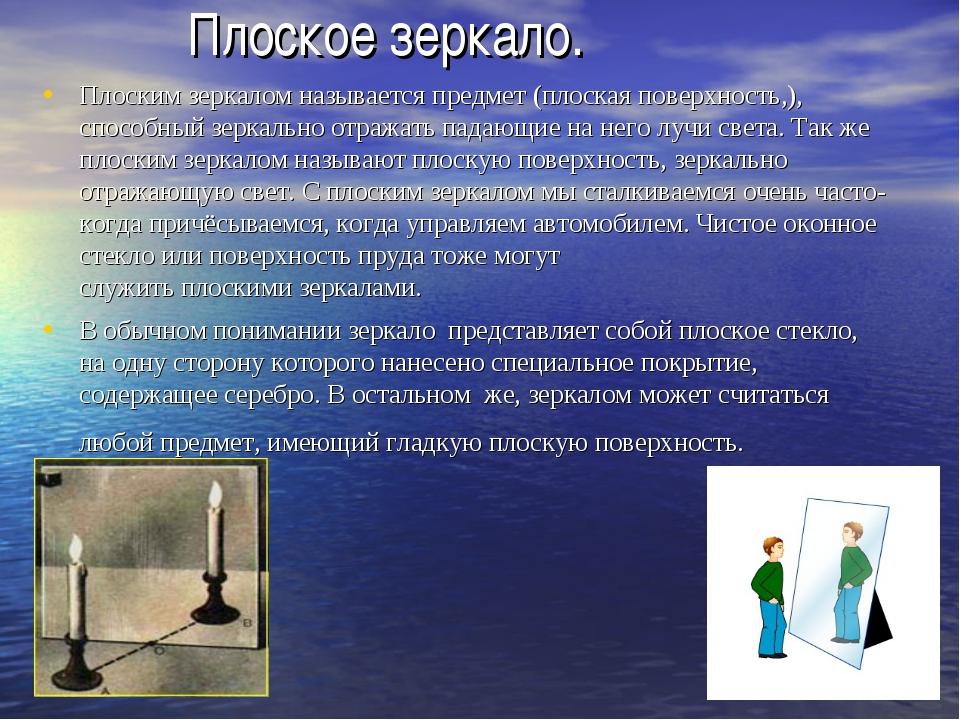 Плоское зеркало. Плоским зеркалом называется предмет (плоская поверхность,),...