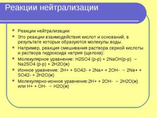 Реакции нейтрализации Реакции нейтрализации Это реакции взаимодействия кислот
