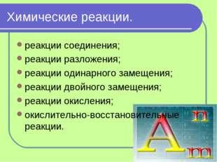 Химические реакции. реакции соединения; реакции разложения; реакции одинарног