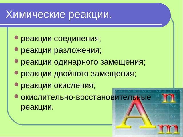 Химические реакции. реакции соединения; реакции разложения; реакции одинарног...