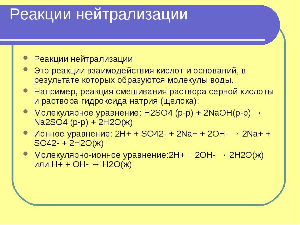 Реакции нейтрализации Реакции нейтрализации Это реакции взаимодействия кислот...