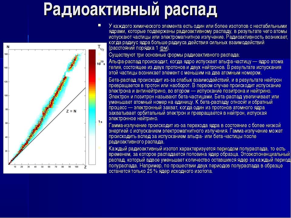 Радиоактивный распад У каждого химического элемента есть один или более изото...