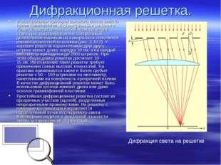 Дифракционная решетка. В спектральных приборах высокого класса вместо призм п