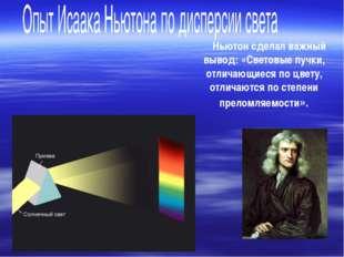 Ньютон сделал важный вывод: «Световые пучки, отличающиеся по цвету, отличаютс