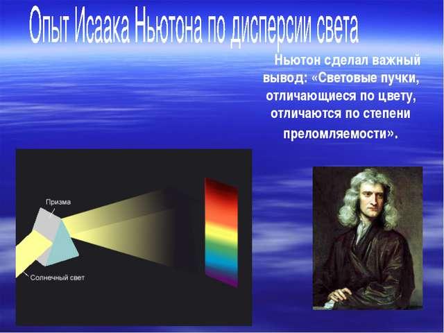Ньютон сделал важный вывод: «Световые пучки, отличающиеся по цвету, отличаютс...