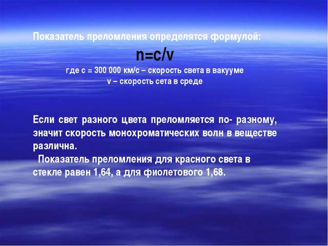 Показатель преломления определятся формулой: n=c/v где с = 300 000 км/с – ско...