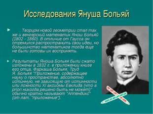 Исследования Януша Больяй Творцом новой геометрии стал так же и венгерский м
