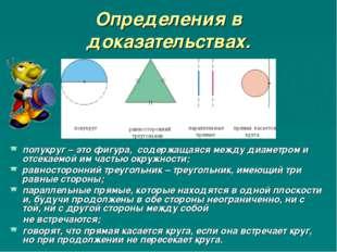 Определения в доказательствах. полукруг – это фигура, содержащаяся между диам