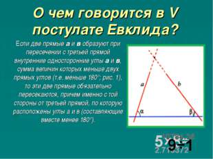 О чем говорится в V постулате Евклида? Если две прямые а и в образуют при пер
