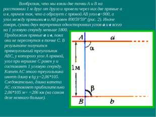 Вообразим, что мы взяли две точки А и В на расстоянии 1м друг от друга и пр