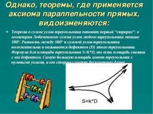Однако, теоремы, где применяется аксиома параллельности прямых, видоизменяютс