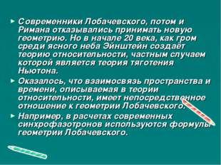 Современники Лобачевского, потом и Римана отказывались принимать новую геомет