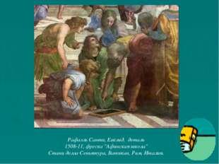 """Рафаэль Санти, Евклид, деталь 1508-11, фреска """"Афинская школа"""" Станц делла Се"""