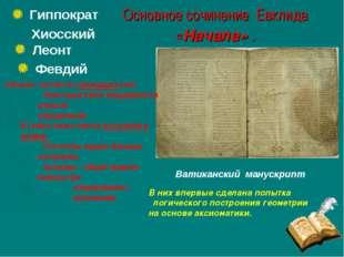 Основное сочинение Евклида «Начала» . Ватиканский манускрипт Гиппократ Хиосс