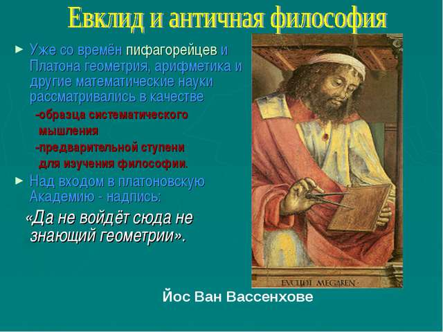 Уже со времён пифагорейцев и Платона геометрия, арифметика и другие математич...