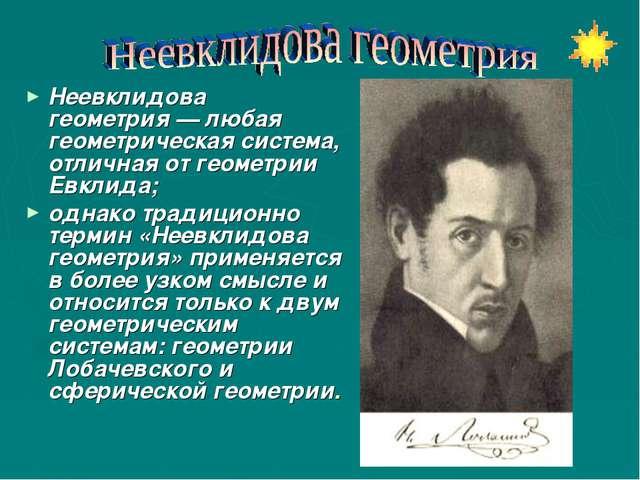 Неевклидова геометрия— любая геометрическая система, отличная от геометрии Е...