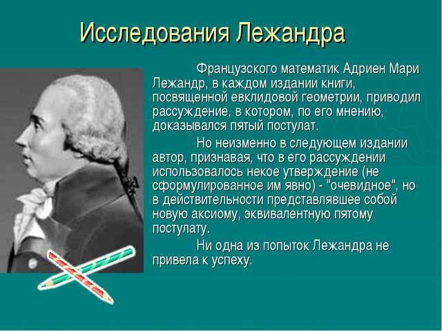 Исследования Лежандра Французского математик Адриен Мари Лежандр, в каждом и...