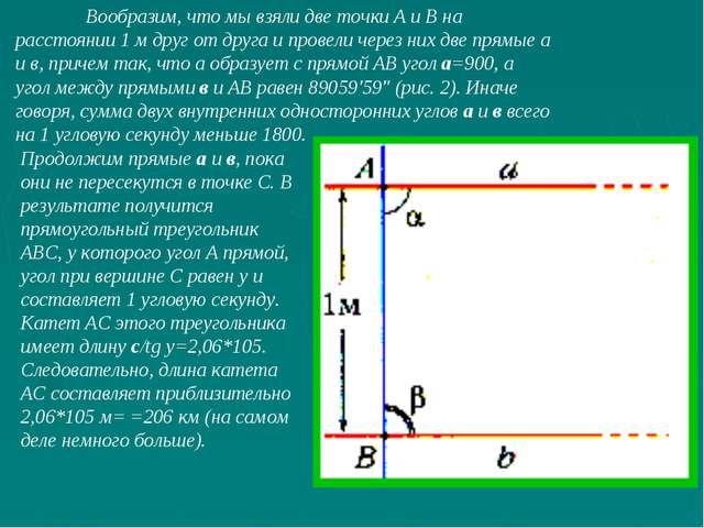 Вообразим, что мы взяли две точки А и В на расстоянии 1м друг от друга и пр...