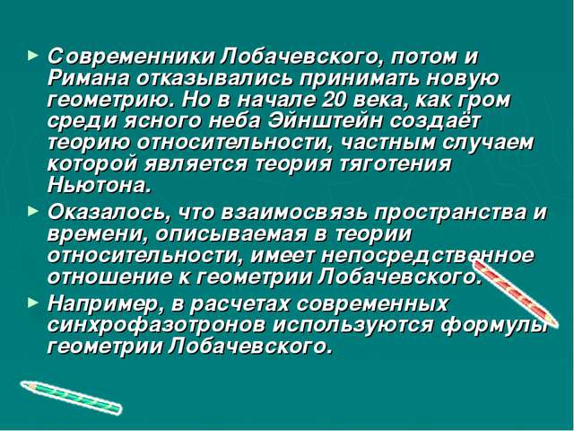 Современники Лобачевского, потом и Римана отказывались принимать новую геомет...
