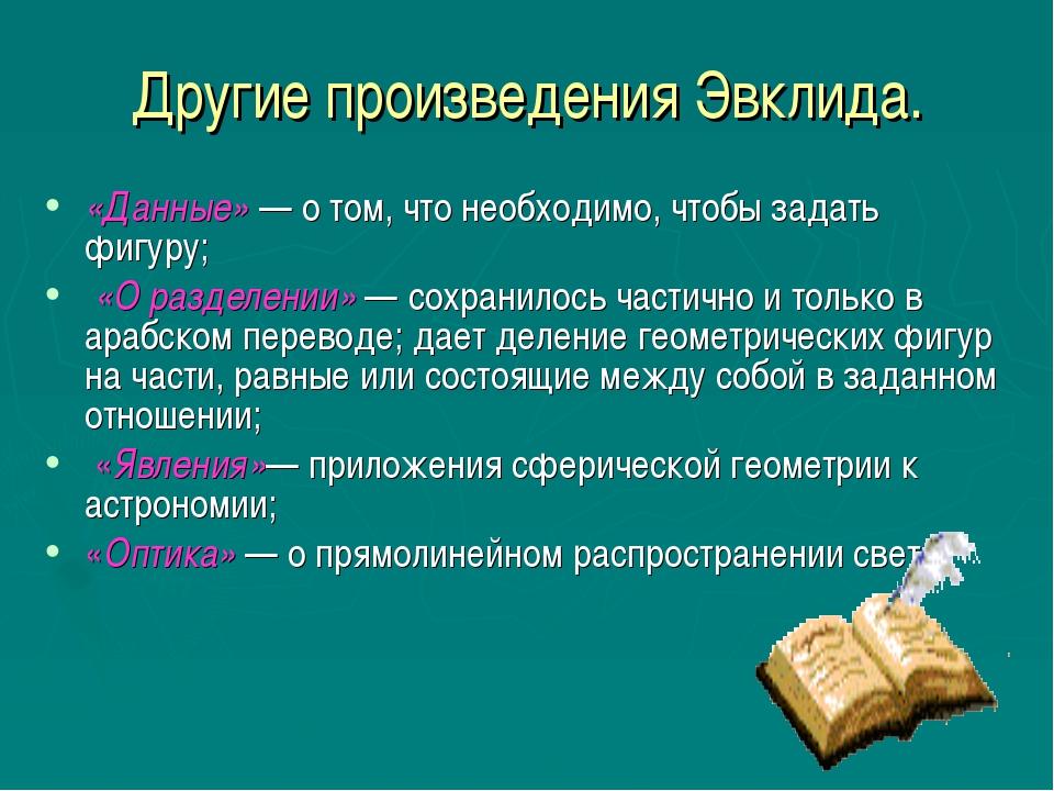 Другие произведения Эвклида. «Данные» — о том, что необходимо, чтобы задать ф...