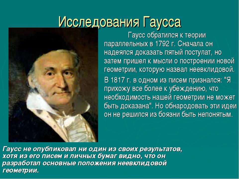 Исследования Гаусса Гаусс обратился к теории параллельных в 1792г. Сначала...