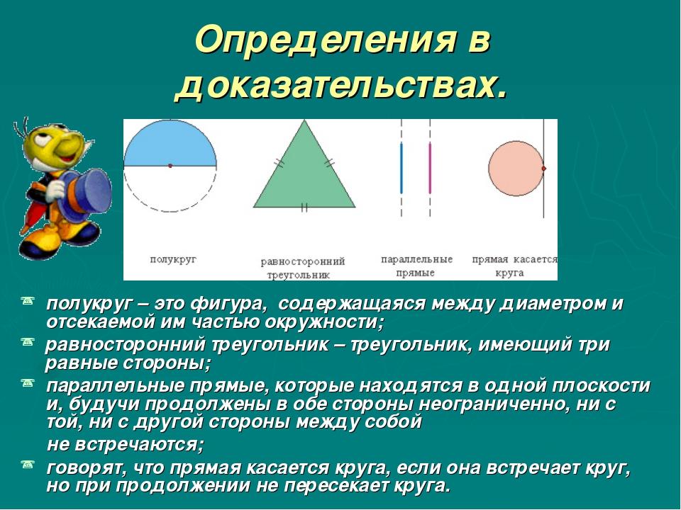 Определения в доказательствах. полукруг – это фигура, содержащаяся между диам...