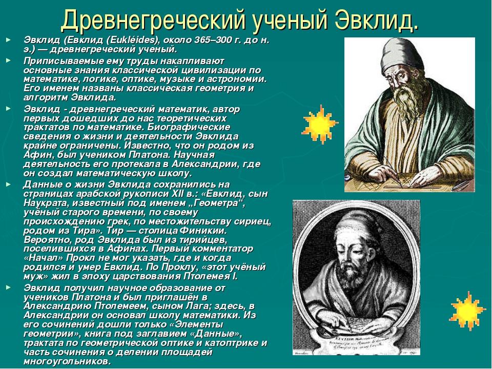 Древнегреческий ученый Эвклид. Эвклид (Евклид (Eukléides), около 365–300 г. д...