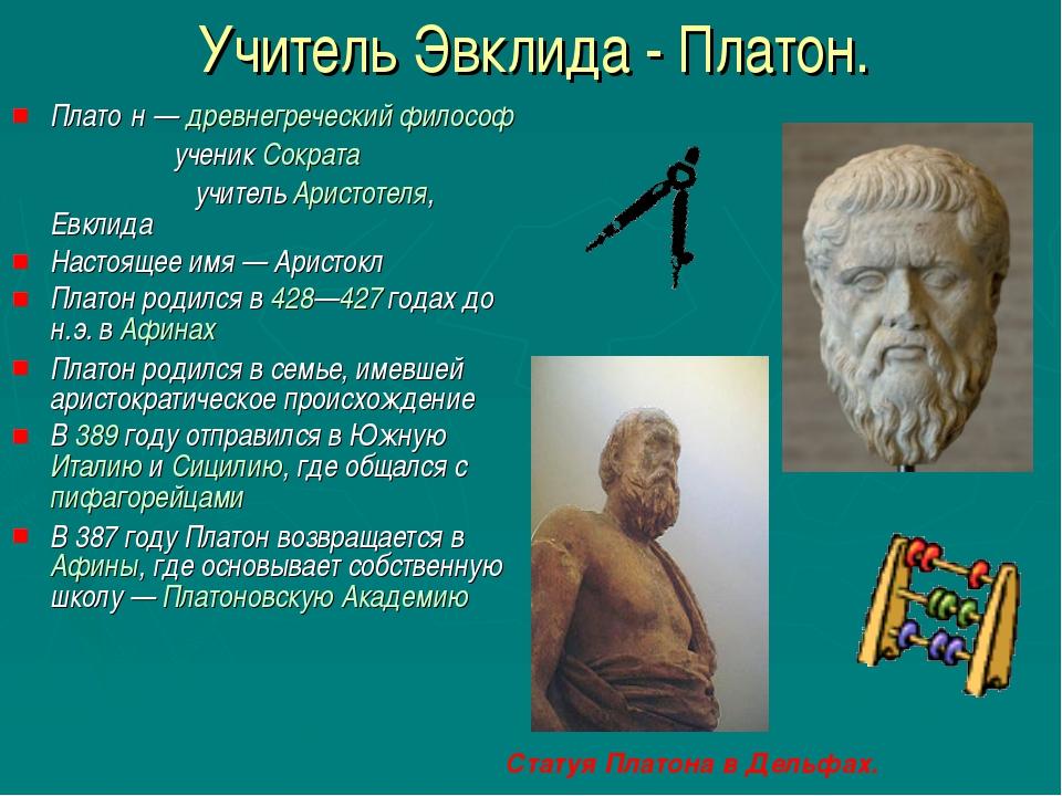 Учитель Эвклида - Платон. Плато́н — древнегреческий философ ученик Сократа...